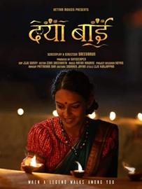 First Look Poster: Social Activist Daya Bai Biopic starring Bidita Bag will release in April 2020