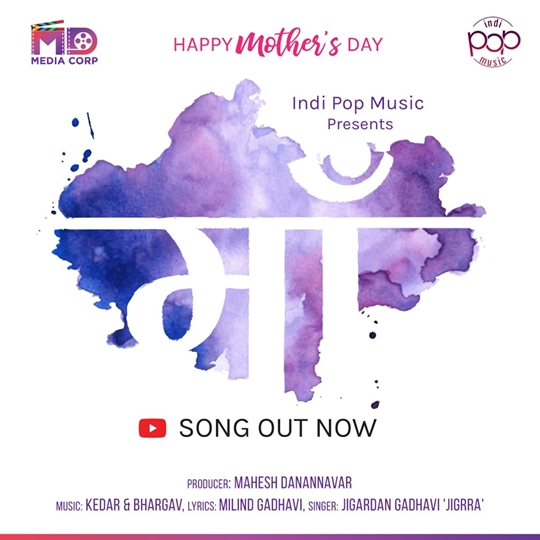 Maa Is New Song Launched On Mother's Day
