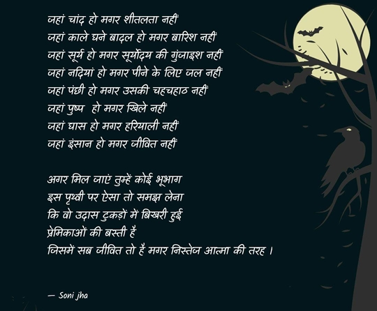 Soni Jha Got Recognition From Unique Poetry Writing
