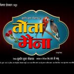 Tota Maina – The first look of Bhojpuri film released