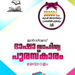 Indywood Bhasha Shihitya Puraskaram announces a significant Cash Award in the history of Malayalam Literature